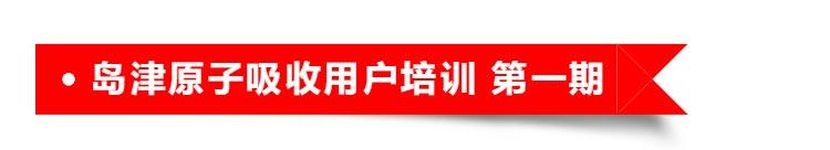 shimadzu_07.jpg